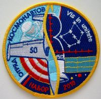 2010 Cosmonaut selection Class embroidered patch